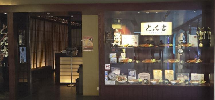 丼吉日本吉列專門店餐廳1
