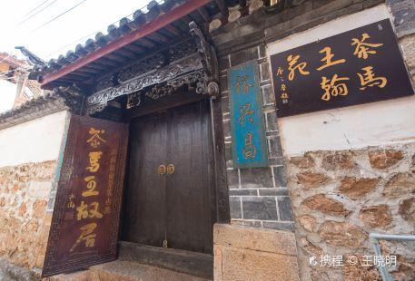 茶馬王故居紀念館