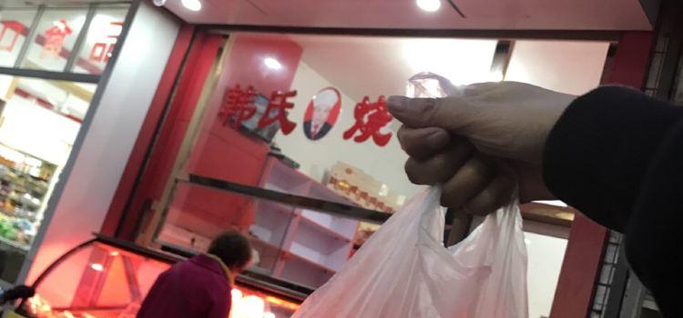 韓氏燒餅1