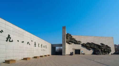 September 18th History Museum