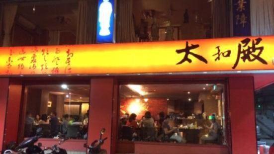 Taihodien Restaurant