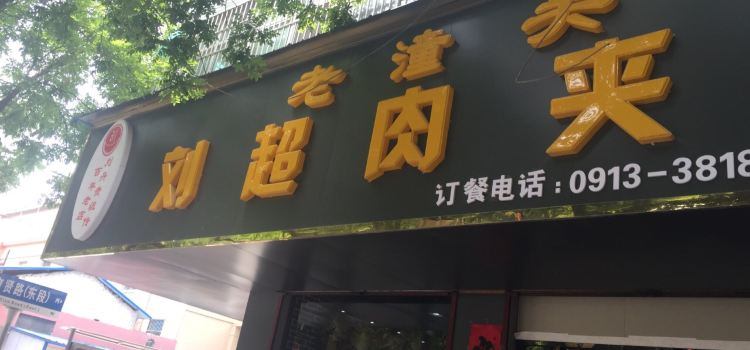 劉超肉夾饃2