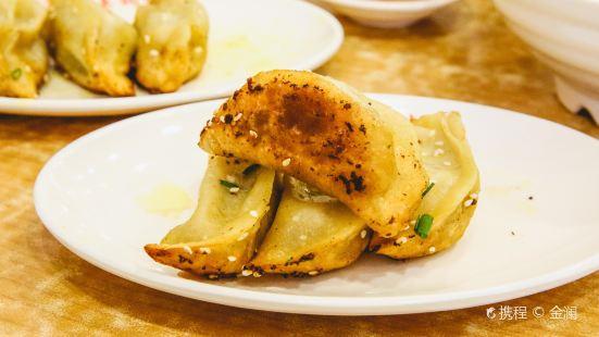 小姜鍋貼(文化宮店)
