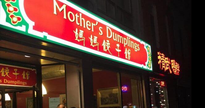 媽媽餃子館