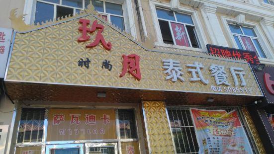 玖月時尚泰式餐廳