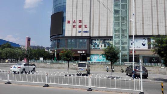 德克士(左權宏遠餐廳店)