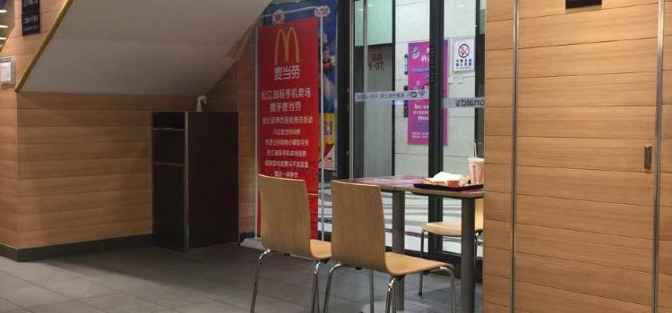 麥當勞(雙鴨山松江國際店)2