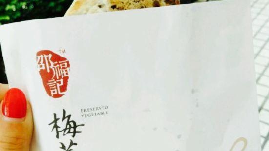 邵福記梅菜扣肉餅