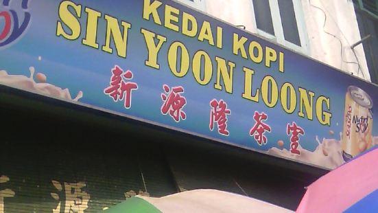 Sin Yoon Loong