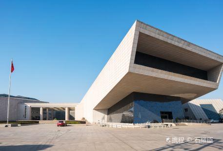 Hunan Provincial Museum of Geology