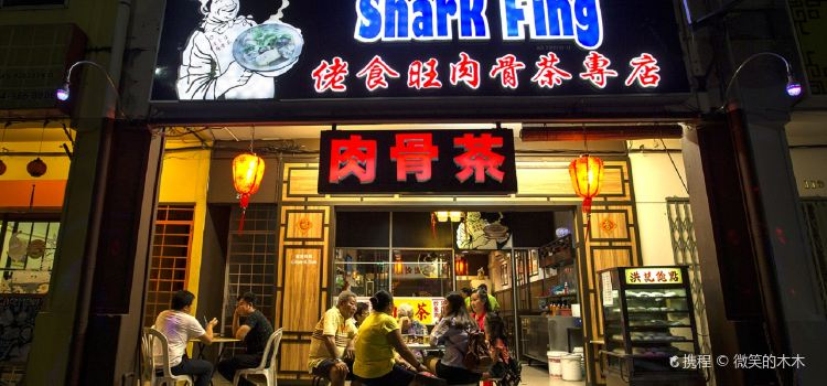 Restaurant Shark Fing2