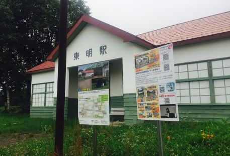 Old Tomei Station