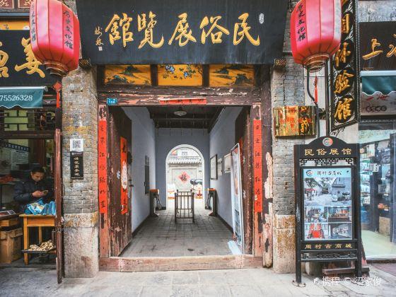 Zhoucunminsu Exhibition hall