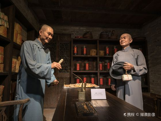 Xiangshan Commercial Culture Museum