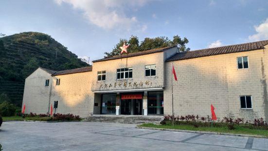 廣東大北山革命歷史紀念館