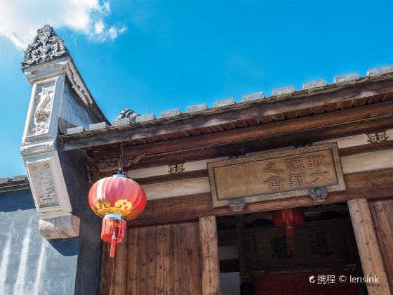 Former Residence of Guo Baiyin