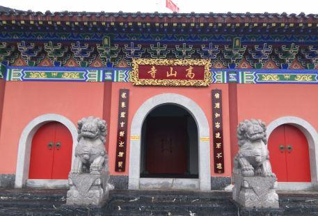 Gaoshan Temple