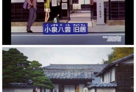 小泉八雲紀念館