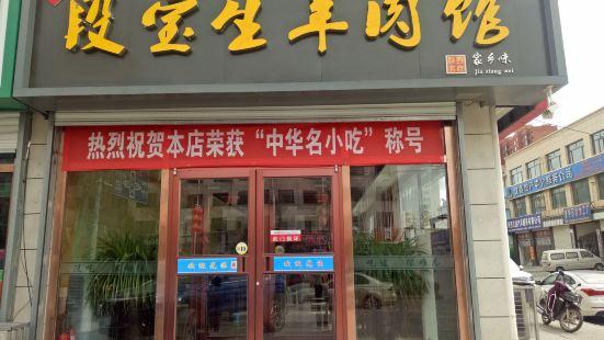 段寶生羊肉館(長慶路店)