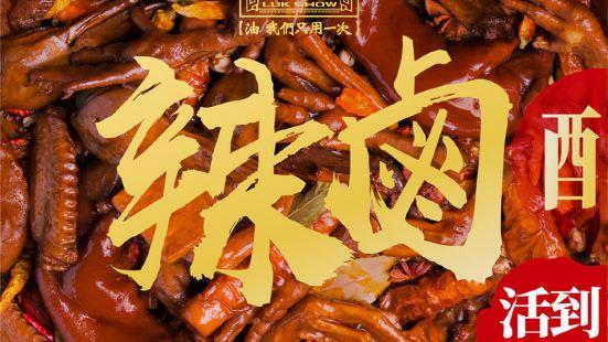 祿鼎記(北京路店)