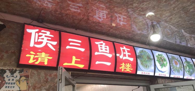 侯三魚莊(美食街店)
