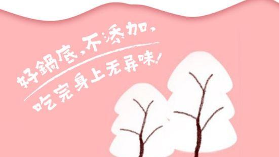巴邑火鍋(勝山西路店)