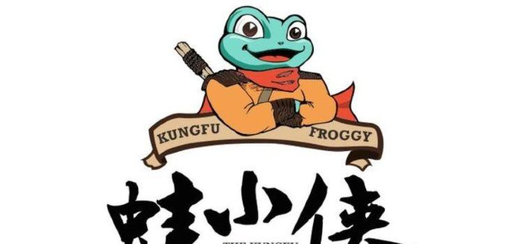蛙小俠(友誼陽光城店)1