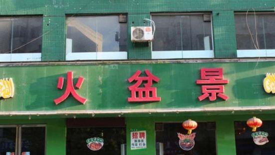 火盆景火鍋魚(十五年清真老店)