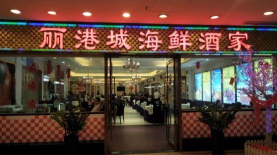 麗港城海鮮酒家(四季天地店)
