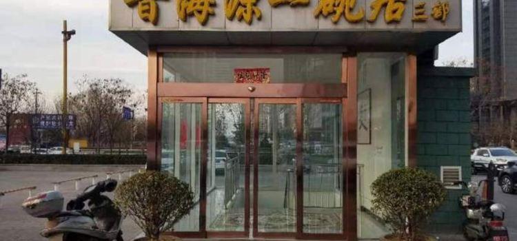 晉海源一碗居(三部)2