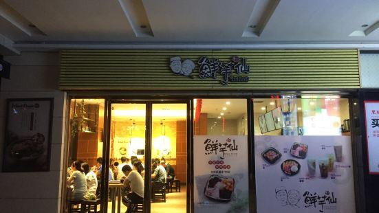 鮮芋仙(五嶺廣場店)