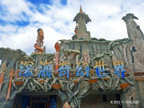 Luoyuanwan Shenhai Qihuan World