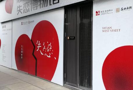 Zai Yu Yangshuo Shilian Museum