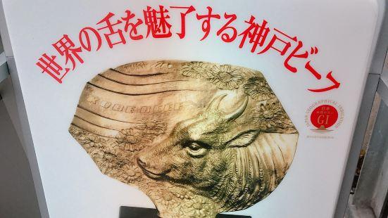 神戸牛ステーキ仙