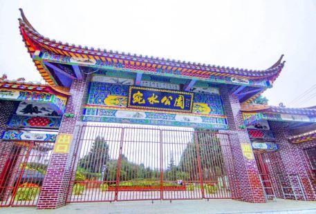 Wanshui Park