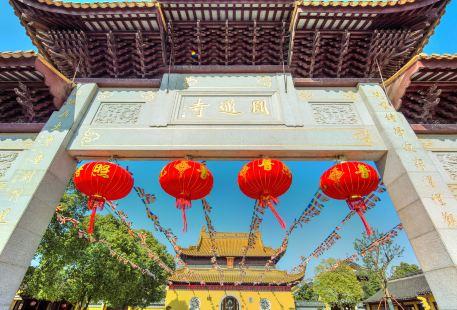 Yuantongsi (South Gate)