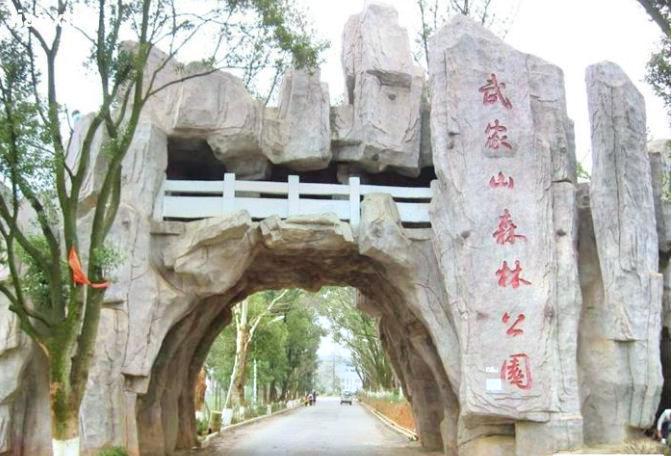 Wujiashan Forest Park