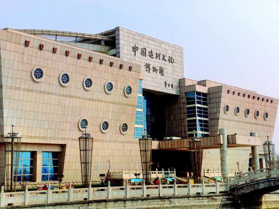 中国運河文化博物館