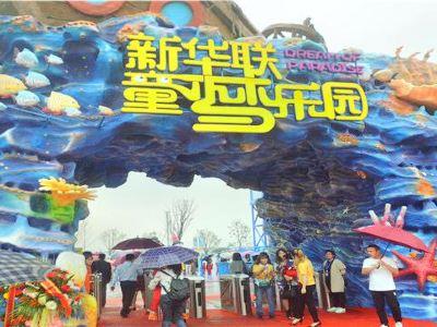 新華聯童夢樂園