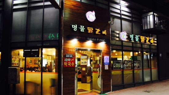 Myeongmul Dakgalbi