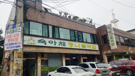 숙아채 콩나물 국밥