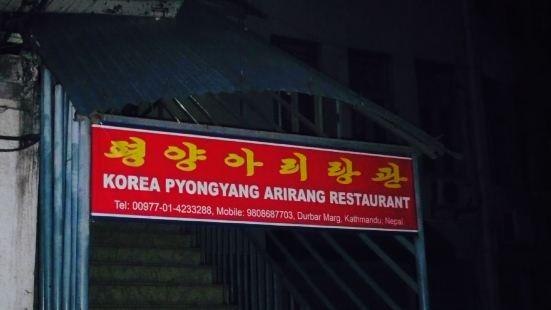 Korea Pyongyang Arirang Restaurant