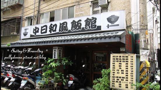 中日和風飯館