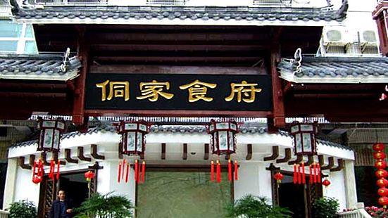 侗家食府(北京路店)