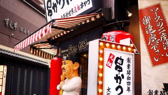 Gansokushikatsu Daruma Nanbahonten