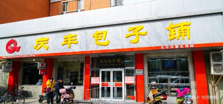 QingFeng BaoZiPu (YueTan)2