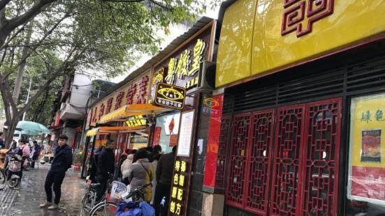 粵餃皇(汪家拐店)