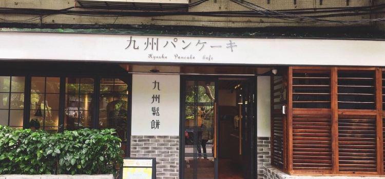 九州鬆餅咖啡 台北富錦店3