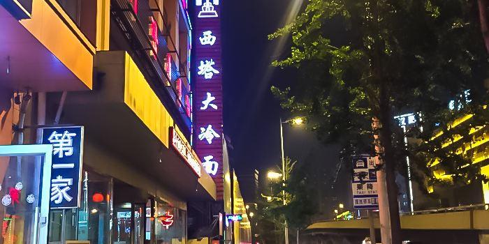西塔大冷面(市府大路店)