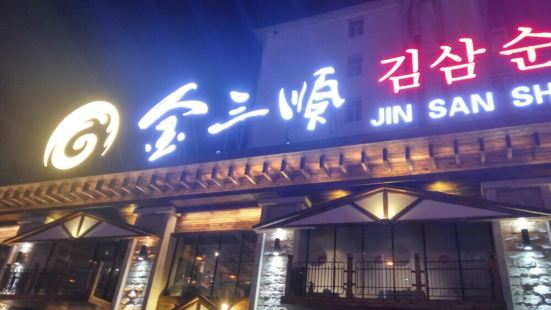 金三順韓式炭火烤肉店